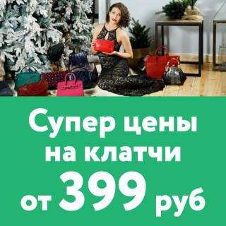 Акция суперцены на клатчи от 399 рублей