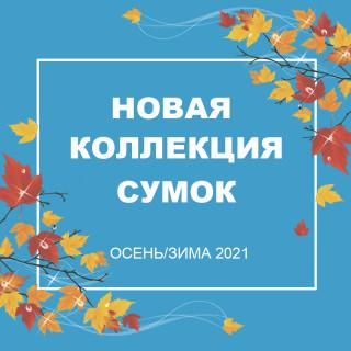 Коллекция сумок осень-зима 2021