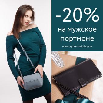 -20% на мужское портмоне при покупке мужской сумки
