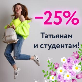 Скидка 25% Татьянам и студентам
