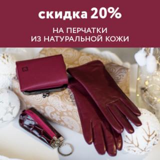 Скидка 20% на перчатки из натуральной кожы