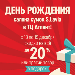 Скидки на всё от 20% или третий товар в подарок
