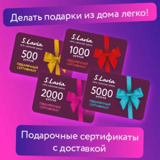 Подарочные сертификаты с доставкой