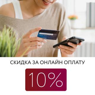 Скидка за онлайн оплату 10%