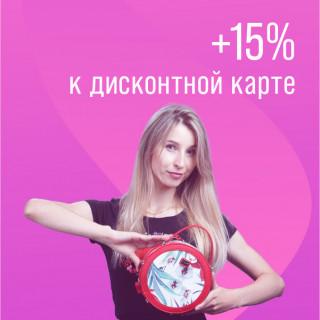 Скидка +15%