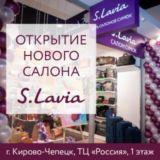 Новый салон сумок S.Lavia в Кирово-Чепецке ТЦ Россия