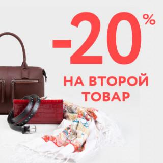 20% на второй товар