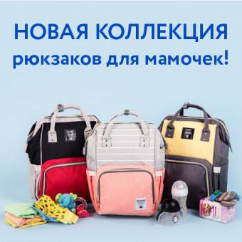 Рюкзачки для мамочек
