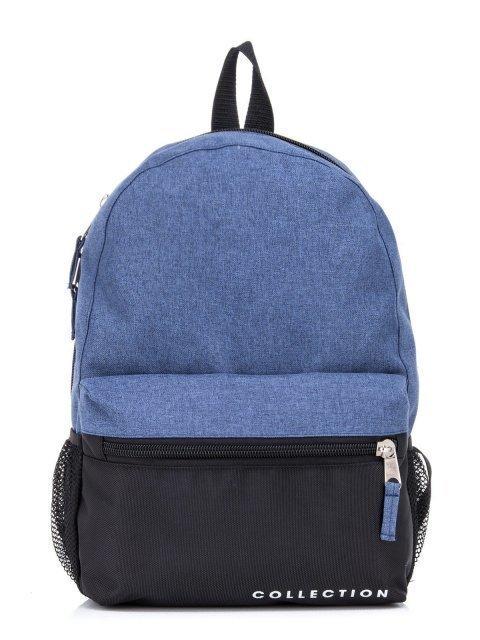 Синий рюкзак Lbags - 980.00 руб