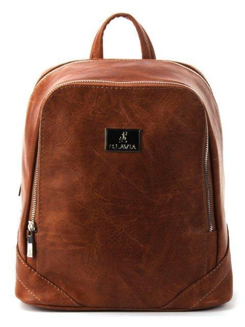 Рыжий рюкзак S.Lavia - 1706.00 руб