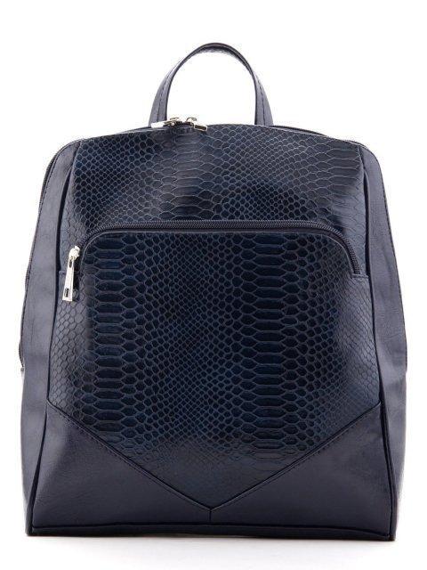 Синий рюкзак S.Lavia - 1999.00 руб