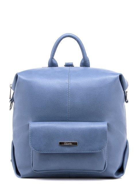 Голубой рюкзак S.Lavia - 2399.00 руб