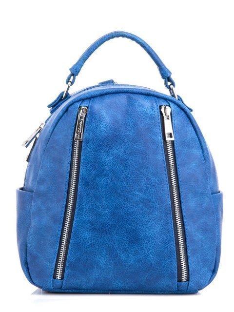 Синий рюкзак S.Lavia - 1899.00 руб