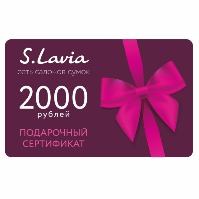 Фиолетовый подарочный сертификат S.Lavia - 2000.00 руб