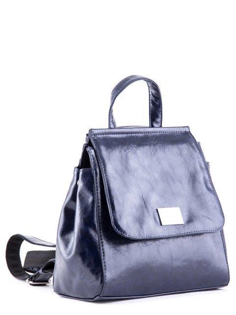 Синий рюкзак S.Lavia (Славия) - артикул: 877 048 70 - ракурс 2