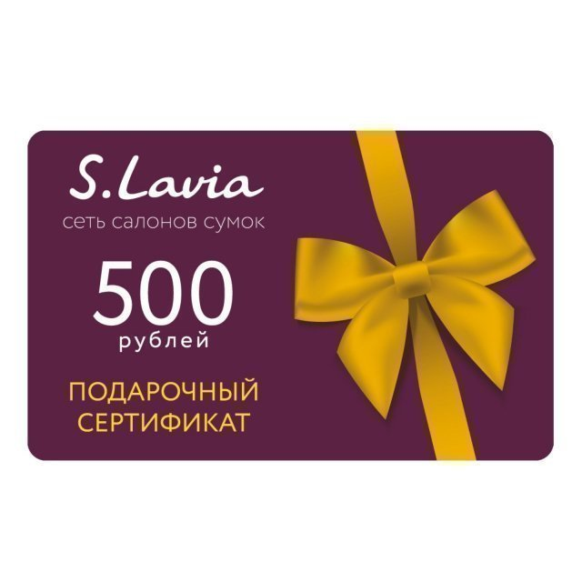 Фиолетовый подарочный сертификат S.Lavia - 500.00 руб