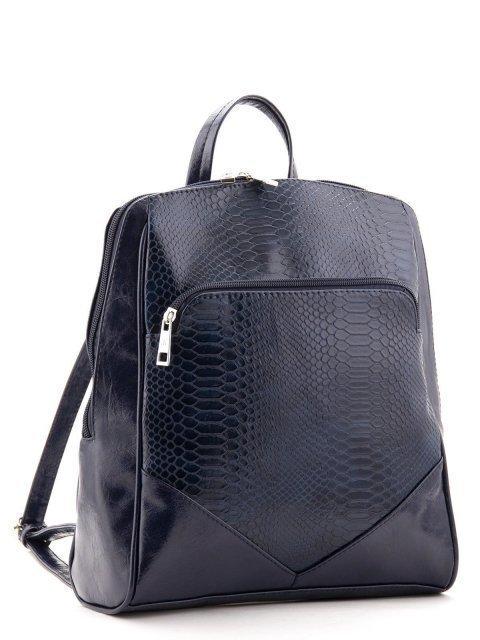 Синий рюкзак S.Lavia (Славия) - артикул: 833 048 70 - ракурс 1
