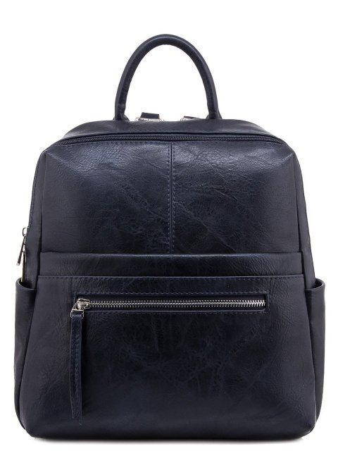 Синий рюкзак S.Lavia - 1839.00 руб
