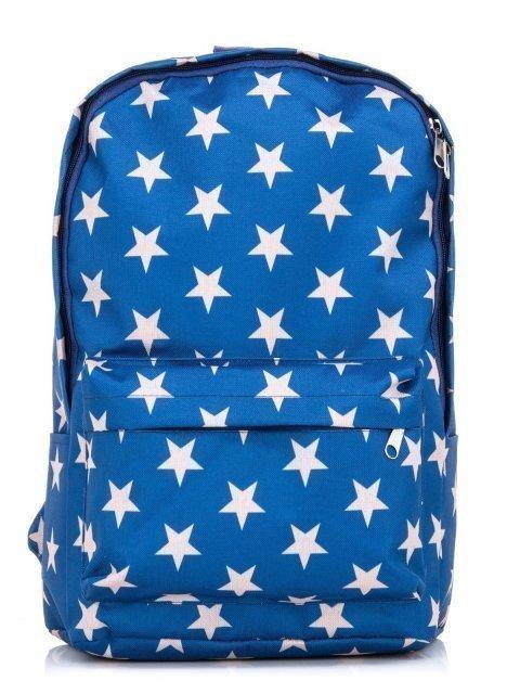 Синий рюкзак Lbags - 920.00 руб