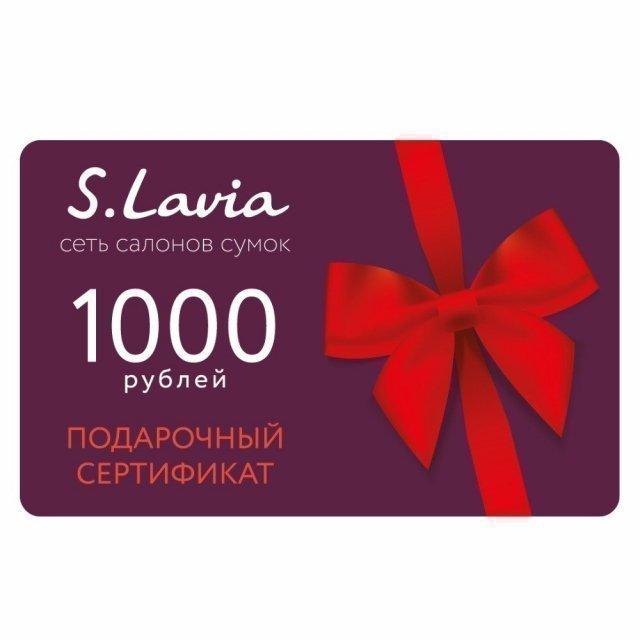Фиолетовый подарочный сертификат S.Lavia - 1000.00 руб