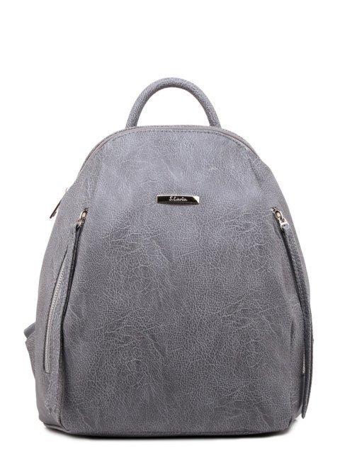 Серый рюкзак S.Lavia - 2309.00 руб