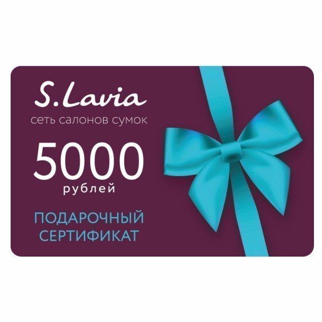 Фиолетовый подарочный сертификат S.Lavia - 5000.00 руб
