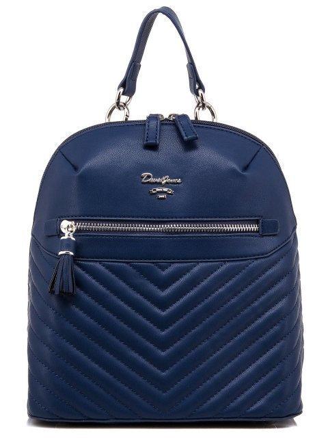 Синий рюкзак David Jones - 1200.00 руб