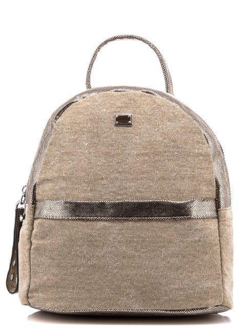 Бежевый рюкзак Domenica - 1250.00 руб