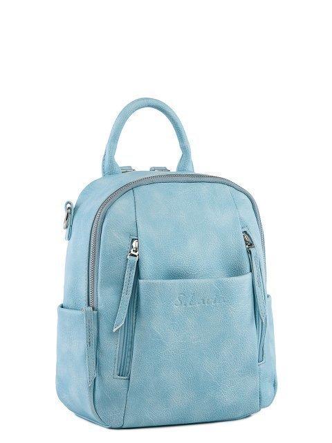 Голубой рюкзак S.Lavia (Славия) - артикул: 1186 598 34 - ракурс 1