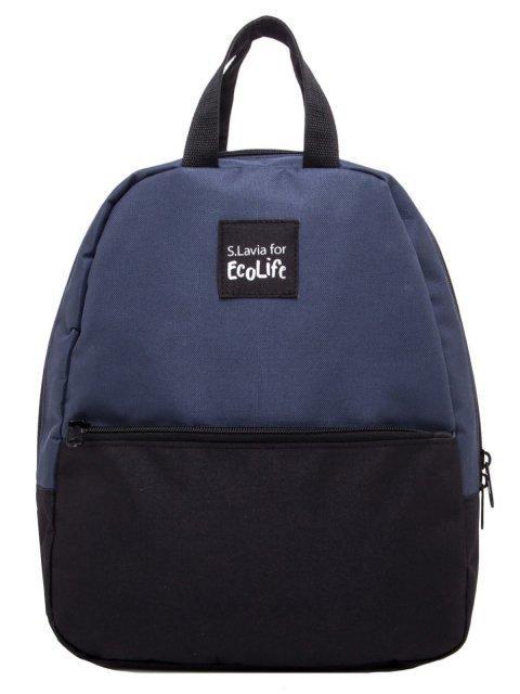 Синий рюкзак S.Lavia (Славия) - артикул: 00-76 000 70 - ракурс 1
