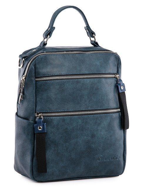 Синий рюкзак S.Lavia (Славия) - артикул: 1215 886 70 - ракурс 1