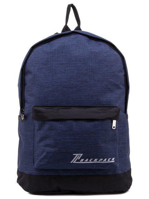 Синий рюкзак Lbags - 1299.00 руб