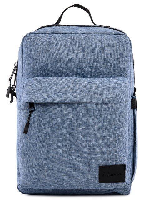 Голубой рюкзак S.Lavia - 1539.00 руб