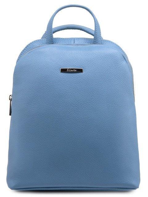 Голубой рюкзак S.Lavia - 5915.00 руб