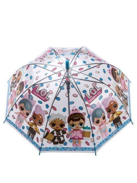 Голубой зонт ZITA - 399.00 руб