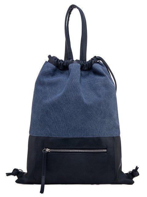 Синий рюкзак S.Lavia - 1819.00 руб