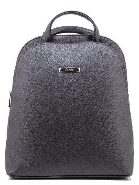 Серый рюкзак S.Lavia - 1791.00 руб