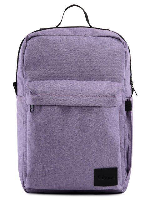 Сиреневый рюкзак S.Lavia - 1539.00 руб