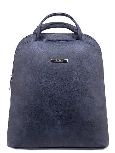 Синий рюкзак S.Lavia - 2309.00 руб