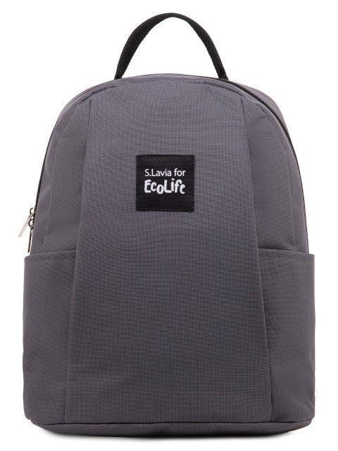 Серый рюкзак S.Lavia - 1470.00 руб