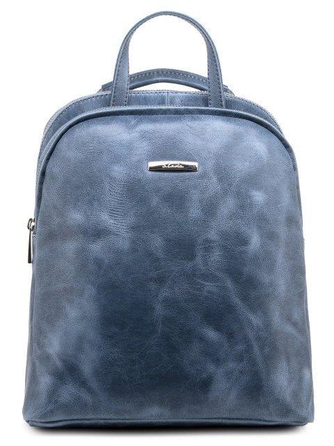 Голубой рюкзак S.Lavia - 5572.00 руб