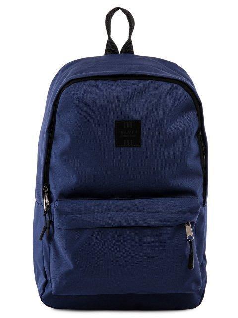 Темно-синий рюкзак Lbags - 1099.00 руб