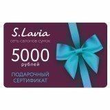 Фиолетовый подарочный сертификат S.Lavia в категории Подарочные сертификаты. Вид 1