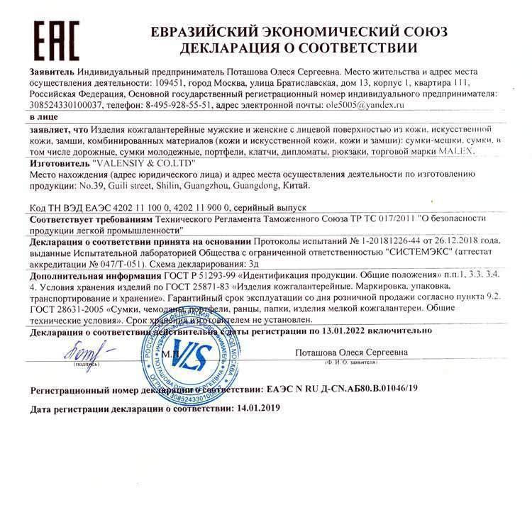 Декларация соответствия качества продукции Valensiy