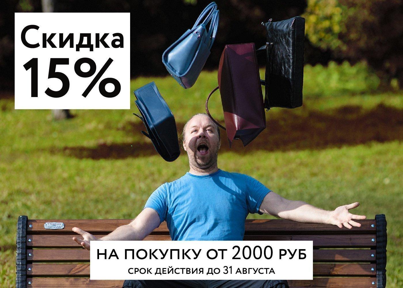 Скидка 15% на покупку от 2000 руб. до 31 августа