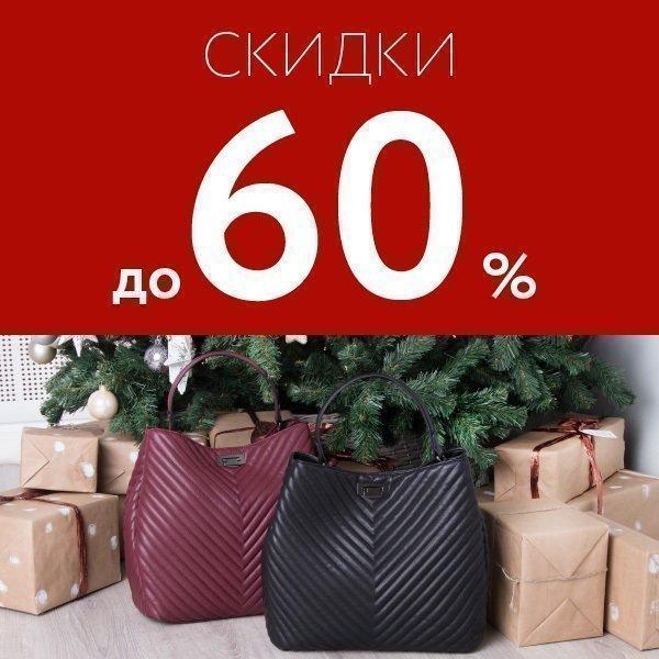 Распродажа скидки до 60%