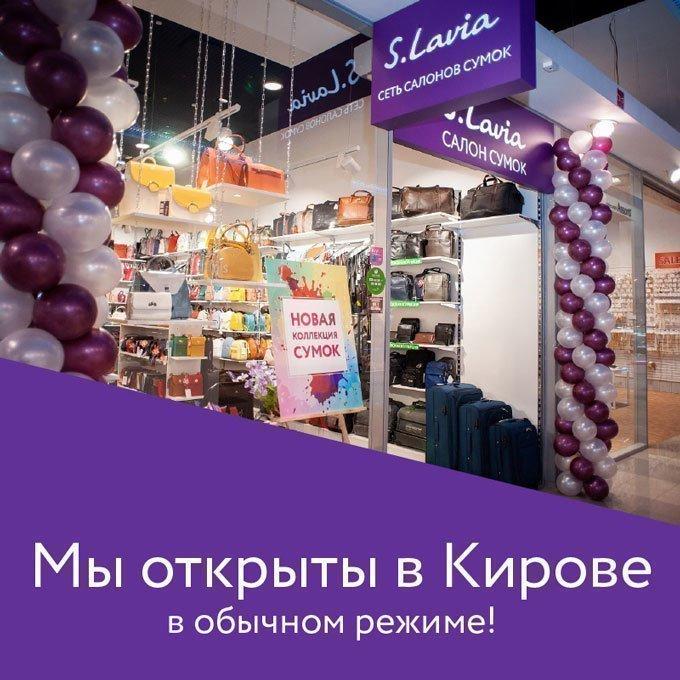 Мы работаем в Кирове в обычном режиме!