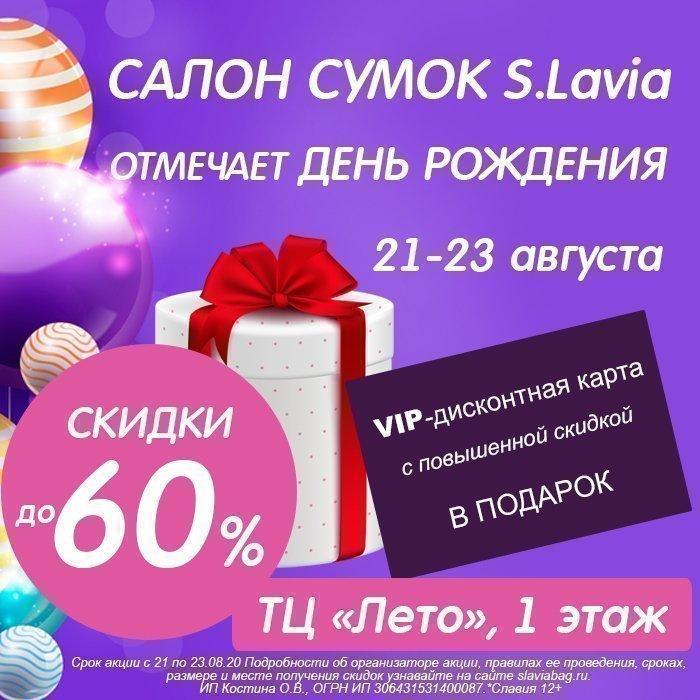 День рождения салона SLavia в ТЦ «Лето»