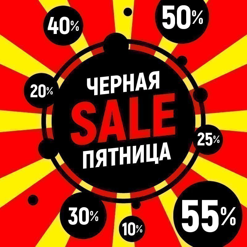 Черная пятница Sale