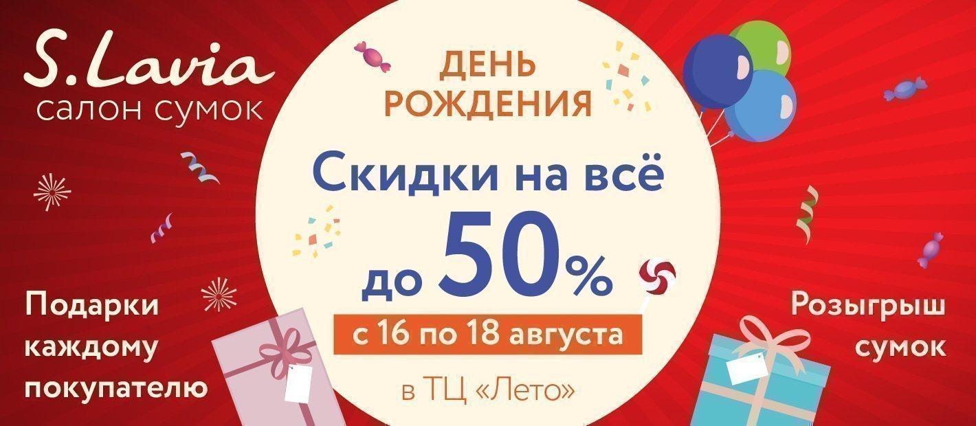 Салон сумок S.Lavia празднует День Рождения